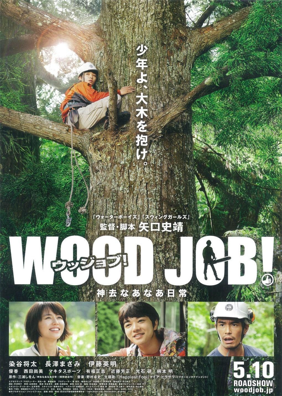 wood-job.32941
